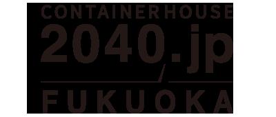 コンテナハウス 2040 FUKUOKA JP