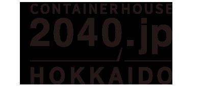 コンテナハウス 2040 HOKKAIDO JP