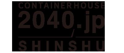コンテナハウス 2040 SHINSHU JP