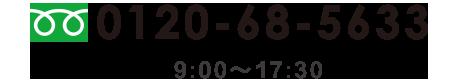 電話番号:フリーダイヤル 0120-68-5633 受付時間 9:00〜17:30