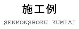 施工例 - SENMONSHOKU KUMIAI