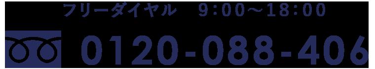フリーダイヤル 9:00〜18:00 - 0120-088-406