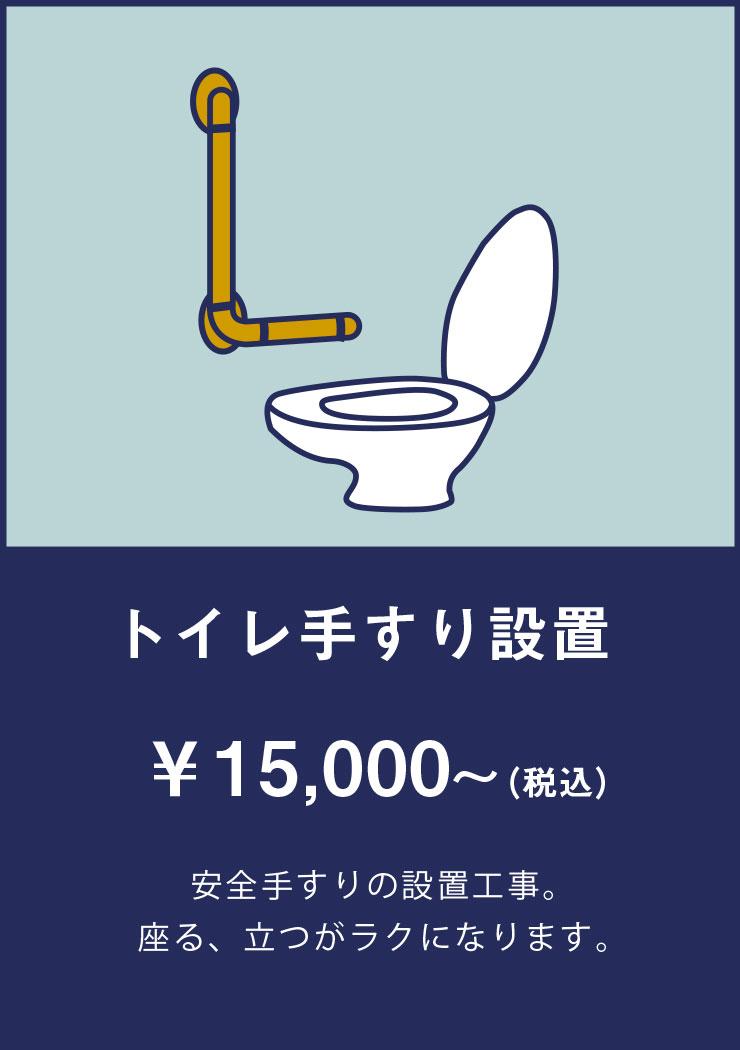 ・トイレ手すり設置: ¥15,000~ (税込) | 安全手すりの設置工事。 座る、立つがラクになります。