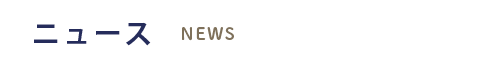 ニュース - NEWS