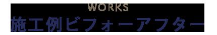 施工例ビフォーアフター - WORKS