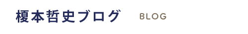 榎本哲史ブログ - BLOG