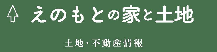 えのもとの家と土地 - 土地・不動産情報