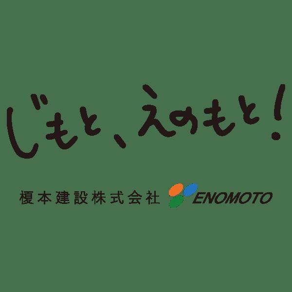 じもと、えのもと! - 榎本建設株式会社 ENOMOTO