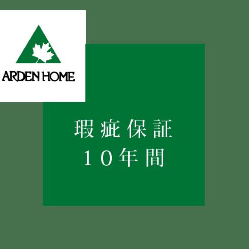 ARDEN-HOME|瑕疵保証-10年間