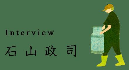 Interview: 石山政司