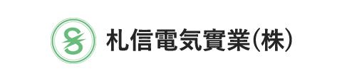 札信電気實業株式会社