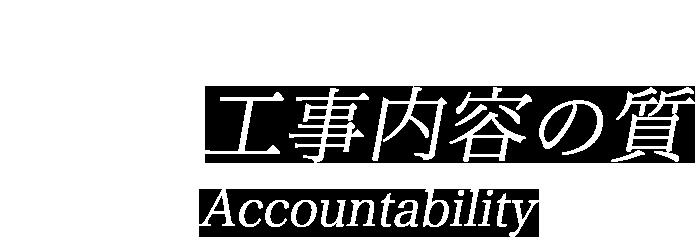 3 工事内容の質 | Accountability