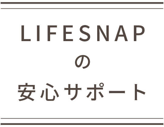 LIFESNAPの安心サポート