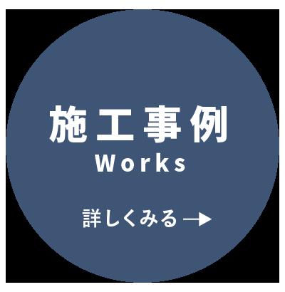 施工事例 - Works 詳しく見る