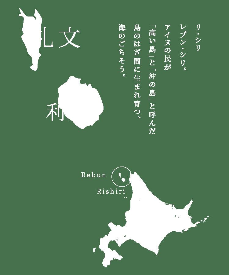 リ・シリ レプン・シリ。アイヌの民が「高い島」と「沖の島」と呼んだ島のはざ間に生まれ育つ、海のごちそう。