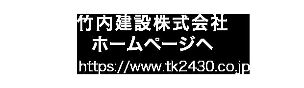 竹内建設株式会社ホームページ - https://www.tk2430.co.jp