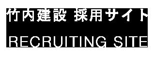 竹内建設 採用サイト - RECRUITING SITE