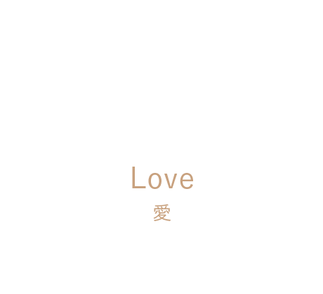 3 - Love : 愛
