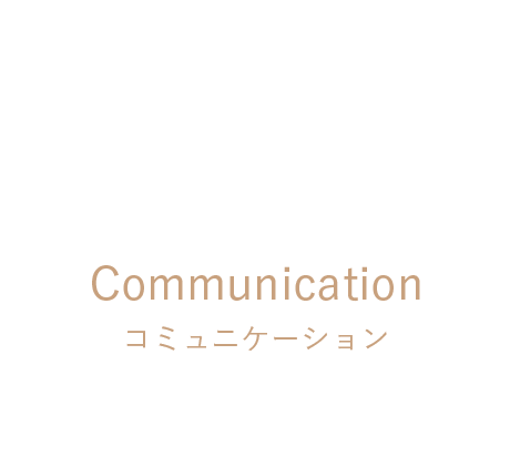 5 - Communication : コミュニケーション