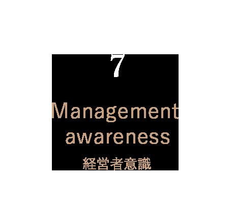 7 - Management awareness : 経営者意識