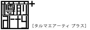 「三つの展覧会」in 樽前arty2017|ニュース|NPO法人 樽前arty+ [タルマエ アーティ プラス]
