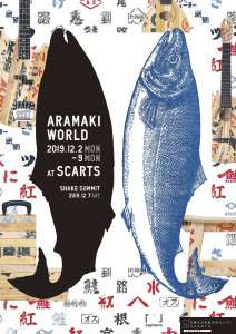 『ARAMAKI WORLD』開催!