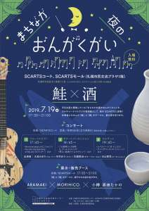 「まちなか夜の音楽会」〜鮭×酒〜
