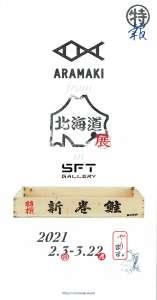 国立新美術館内、SFT GALLERYにて 『ARAMAKI from 北海道展』を開催します!