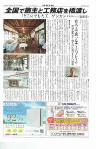 8月号の北海道住宅通信で活動を紹介していただきました。 -