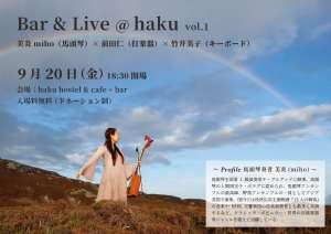 <イベント案内 | Bar & Live @ haku hostel vol.1>