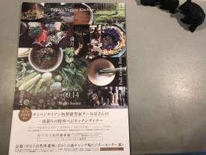 イベント案内|9月14日「満月森の夜市」9月15日〜「バーンロムサイ展」のお知らせ