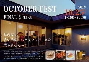 OCTOBER FEST FINAL@haku 〜秋の夜長に皆で美味しいクラフトビールを飲みませんか?〜