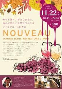 ボジョレー・ヌーヴォーナイト〜自由で面白い自然派ワイン&ブドウジュースの世界〜