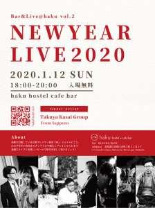 2020.1.12 haku新年会 Bar & Live vol.2 のお知らせ