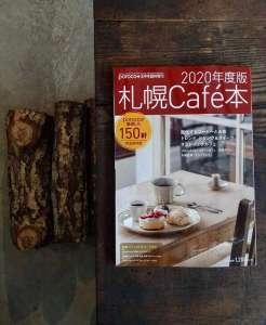 POROCO3月号+臨時増刊:2020年度版『札幌café本』にhakuが掲載されました。