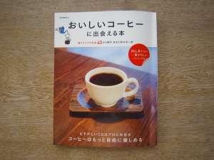おいしいコーヒーに出会える本 -