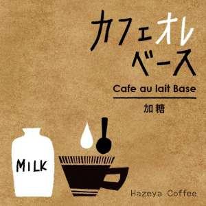 カフェオレベース -