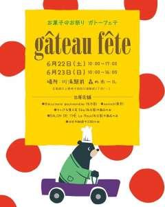 お菓子のお祭り ガトーフェテ -