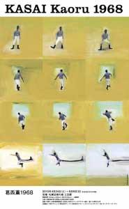 「葛西薫1968」展(2010) - 叶多プランニング