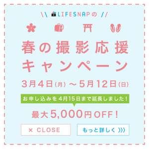 『LIFESNAP春の撮影応援キャンペーン』がスタート! -