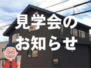 築5年!住宅見学会のお知らせ【12月1日】 -