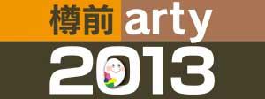 自主企画『樽前arty2013』
