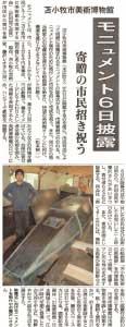 北海道新聞に掲載されました《樽前arty+代表 藤沢レオ制作の苫小牧市美術博物館モニュメント 6日披露》 - 2013年(平成25年)7月4日付28面樽前arty+代表 藤沢が依頼を受け制作し、苫小牧市美術博物館に寄贈されるモニュメントの除幕式スケジュールについて、北海道新聞に掲載されました。除幕式は、いよいよ明日7月6日です!