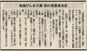 「地域げんき大賞」を苫小牧地区選考で当代表の藤沢レオが受賞いたしました!(北海道新聞社) - 北海道新聞社で今年度創設された「地域げんき大賞」を苫小牧地区選考で当代表の藤沢レオが受賞いたしました。選考理由の一つとして、樽前arty+での活動が大きく評価されたとのことです。次回はぜひ団体でいただけるよう活動していきます!!