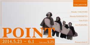グループ展「POINT」@札幌のお知らせ(藤沢参加) - 代表藤沢レオが表記のグループ展「POINT」に参加します。昨年の樽前堂に参加していただいたガラス作家の高臣大介さんの他に、陶芸家の橋本忍さん、洋服作家の藤井祐人さん、と北海道で活動する4名でのグループ展になります。札幌での開催になりますが、是非ご覧ください。---2014.5.23 〜 6.1Talk show 5.25ギャラリー門馬@札幌■参加作家高臣大介(ガラス作家)橋本忍(陶芸家)藤井祐人(洋服作家)藤沢レオ(金工家・彫刻家)詳細はこちら