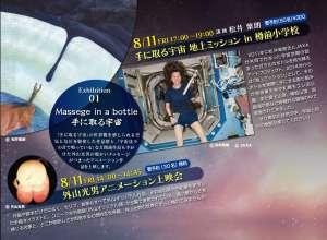『外山光男アニメーション上映会』&『手に取る宇宙 地上ミッション in 樽前小学校』(要予約)8/11 - 会期中、祝日のイベントです。<上映会>参加無料・要予約(定員30名)8月11日 14:00~14:45『外山光男アニメーション上映会』体育館のステージが特設映画館に!懐かしく、温かい外山ワールドをご堪能ください!<ワークショップ>参加費¥300・要予約(定員50名)8月11日 17:00~19:00『手に取る宇宙 地上ミッション in 樽前小学校』 講師:松井紫朗ついに宇宙が樽前に!満点の星空のもと、宇宙と自分を感じるたった一夜の煌めきの体験です!(雨天体育館)予約フォームhttp://airrsv.net/artyyoyaku/calendar