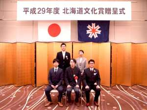 平成29年度北海道文化奨励賞の授賞式に出席。 - 平成29年度北海道文化奨励賞の授賞式にメンバー5名で出席してきました。大変に厳かな雰囲気の中、歴々の皆様とともに高橋はるみ北海道知事より表彰状をいただきました!その後の茶話会では、紅茶とケーキをいただきながら暫し歓談。皆様気さくにお声をかけていただき、リラックスさせていただきました。終了後は、すぐさま苫小牧に引き返し、頂戴した表彰状を持って、岩倉博文苫小牧市長を表敬訪問。お祝いと今後のさらなる努力への叱咤激励をいただきました。ありがたい一日。樽前arty+、今後にも乞うご期待ください!