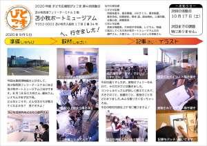 びとこま活動報告(RTDもやってみました!) - 9月5日は「子ども広報部びとこま」の課外活動が無事終了しました!今回からの試みとしてRTD(リアルタイムドキュメンテーション)を取り入れ、活動中の様子を子ども記者はもちろん、保護者の皆さんや見学に来られない多くの方々と共有できるよう発行していきたいと思います。そして、運営側の私たちもさらにブラッシュアップした内容を目指し、活用していきたいと思っています。子ども記者の活躍をぜひご覧ください!