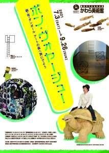『ボン・ヴォヤージュ! 』展@高浜市やきものの里かわら美術館 (愛知県) | 藤沢レオ - 2021/7/3-2021/9/26arty+メンバーの藤沢レオが以下の展覧会に参加します!高浜市やきものの里かわら美術館 (愛知県)『ボン・ヴォヤージュ! 』展に参加します。昨年二人展で組んだ森迫暁夫さんと、昨年苫小牧市美術博物館で展示した吉田傑さんというご縁のあるお二人とご一緒します。今回、7月3日〜9月26日までと長くご覧いただけます。会期中は子どもから大人まで楽しめる催しが目白押し。私も8月22日には灼熱の中、コークスを焚き、「鉄たたけます。」ワークショップを実施します!中部のみなさま、どうぞよろしくお願いします!展覧会詳細ページイベントページ