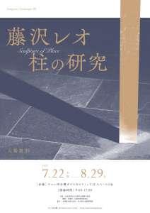 「藤沢レオ 柱の研究」@モエレ沼公園 - メンバー藤沢レオによる個展が札幌市のモエレ沼公園で開催されます。以下、藤沢レオによるコメントです。---今月札幌市にあるモエレ沼公園にて個展を開催します。5月頃から園内の森を歩き、一本のオニグルミの木と出会い、切り倒すところから始まりました。とても美しいその木には申し訳ない気持ちがあります。その分、無駄のないよう作品と研究に使わせていただきます。近年取り組む「場の彫刻 Sculpture of Place」シリーズの一部を掘り下げていきたいと思っています。企画していただいたキュレーターの宮井和美さん、惜しまずご協力いただいている職員の皆さん、今回もビジュアルをバシッと決めていただいたアーティストの佐竹真紀さん、ありがとうございます!夏のモエレ沼公園にぜひいらしてください。https://moerenumapark.jp/leofujisawa/